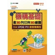 機構基礎含3D列印與3D繪圖 Use iPOE P0創客機構包