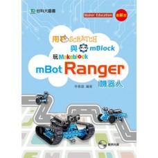 用Scratch與mBlock玩mBot Ranger機器人