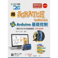 用Scratch(mBlock)玩Arduino基礎控制