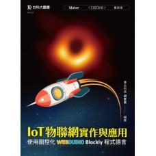 IoT物聯網實作與應用-使用圖控化Webduino Blockly程式語言