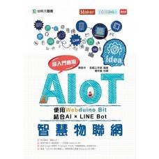 超入門應用 AIoT智慧物聯網使用Webduino Bit 結合AIxLine Bot