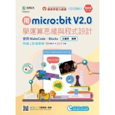 用micro:bit V2.0學運算思維與程式設計
