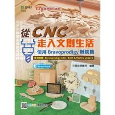 從CNC走入文創生活-使用Bravoprodigy雕銑機