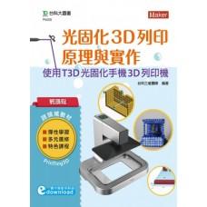 光固化3D列印原理與實作-使用T3D光固化手機3D列印機