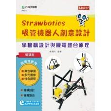 Strawbotics吸管機器人創意設計-學機構設計與機電整合原理