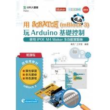 用Scratch(mBlock 3)玩Arduino基礎控制-使用iPOE M4 Maker多功能實驗板