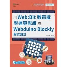 用Web:Bit教育版學運算思維與Webduino Blockly程式設計
