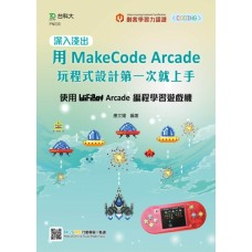 深入淺出用MakeCode Arcade 玩程式設計第一次就上手-使用WiFiBoy Arcade 編程學習遊戲機
