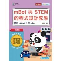 mBot與STEM的程式設計教學-使用mBlock5玩mBot