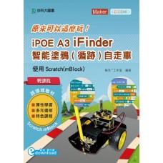 原來可以這麼玩!iPOE A3 iFinder 智能塗鴉(循跡)自走車