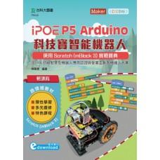 iPOE P5 Arduino 科技寶智能機器人-使用Scratch(mBlock 3) 實戰寶典