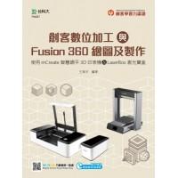 創客數位加工與Fusion 360繪圖及製作-使用mCreate智慧調平3D印表機&LaserBox激光寶盒