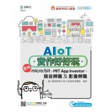 AIoT實作好好玩-使用micro:bit、MIT App Inventor、語音辨識及影像辨識
