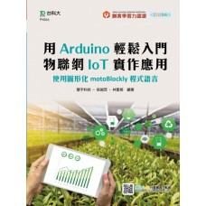 用Arduino輕鬆入門 物聯網IoT實作應用-使用圖形化motoBlockly程式語言