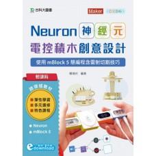 Neuron神經元電控積木創意設計:使用mBlock5慧編程含雷射切割技巧