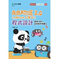 Scratch 3.0(mBlock 5含AI)程式設計-使用mBot金屬積木機器人