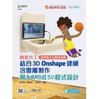 創客木工結合3D Onshape建模含雷雕製作與Scratch3.0程式設計–使用聲光互動投籃機