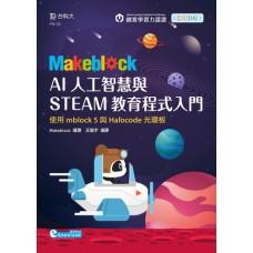 Makeblock AI人工智慧與STEAM教育程式入門