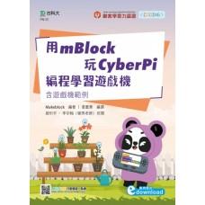 用mBlock玩CyberPi編程學習遊戲機