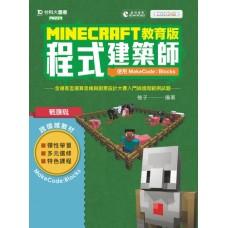 Minecraft教育版程式建築師-使用MakeCode:Blocks