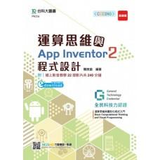 運算思維與App Inventor2程式設計