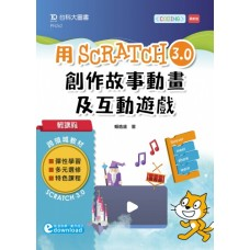 用Scratch 3.0 創作故事動畫及互動遊戲