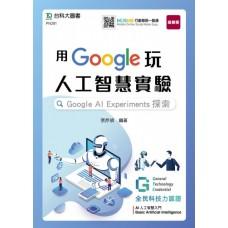 用Google玩人工智慧實驗:Google AI Experiments探索