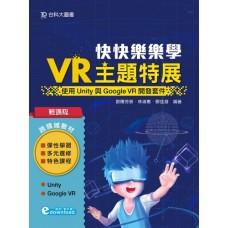 快快樂樂學VR主題特展 - 使用Unity與Google VR開發套件