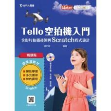 Tello空拍機入門含影片拍攝後製與Scratch程式設計