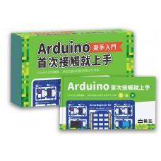Arduino首次接觸就上手 教材套件組
