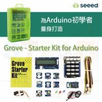 Grove starter kit for Arduino 學習套件
